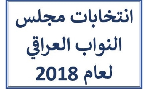 الاستمارة الأولية لتسجيل العراقيين في الخارج لأنتخابات مجلس النواب العراقي لعام 2018